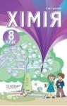 Учебник Хімія 8 клас Т.М. Гранкіна (2016 рік)