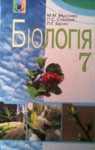 Учебник Біологія 7 клас М.М. Мусієнко / П.С. Славний / П.Г. Балан 2007