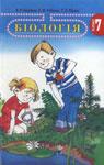 Учебник Біологія 7 клас В.Р. Ільченко / Л.М. Рибалко / Т.О. Півень 2007