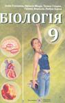 Учебник Біологія 9 клас А.В. Степанюк / Н.Й. Міщук / Т.В. Гладюк 2009