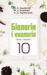 Учебник Біологія 10 клас О. А. Андерсон, А. О. Чернінський, М. А. Вихренко (2018 рік)