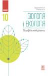 Учебник Біологія 10 клас К. М. Задорожний / О. М. Утєвська 2018