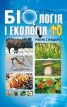 Учебник Біологія і екологія 10 клас В. І. Соболь (2018 рік)