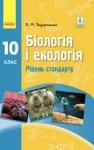 Учебник Біологія 10 клас К. М. Задорожний 2018