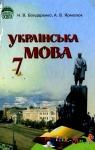 Учебник Українська мова 7 клас Н.В. Бондаренко / А.В. Ярмолюк 2007