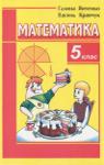 Учебник Математика 5 клас Г.М. Янченко / В.Р. Кравчук 2010