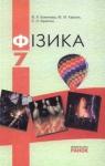 Учебник Фізика 7 клас Ф.Я. Божинова / М.М. Кірюхін / О.О. Кірюхіна 2007