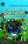 Учебник Біологія 11 клас С.В. Межжерін, Я.О. Межжеріна (2011 рік) Академічний рівень