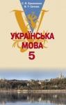 Учебник Українська мова 5 клас С.Я. Єрмоленко / В.Т. Сичова 2013