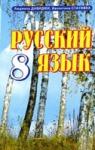 Учебник Русский язык 8 клас Л.В Давидюк / В.И. Стативка 2008