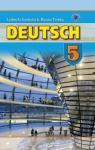 Учебник Німецька мова 5 клас Л.В. Горбач / Г.Ю. Трінька 2013