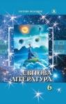Учебник Зарубіжна література 6 клас Є.В. Волощук (2014 рік)
