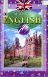 Учебник Англійська мова 10 клас А.М. Несвіт (2010 рік) 9 рік навчання