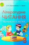 Учебник Літературне читання 3 клас О.Н. Хорошковська, Г.І. Охота (2013 рік)