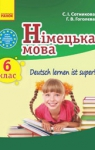 Учебник Німецька мова 6 клас С.І. Сотникова / Г.В. Гоголєва 2014 6 рік навчання