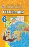 Учебник Географія 6 клас В.Ю. Пестушко, Г.Ш. Уварова (2014 рік)