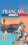 Учебник Французька мова 6 клас Ю.М. Клименко 2014 6 рік навчання