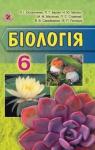 Учебник Біологія 6 клас Л.І. Остапченко, П.Г. Балан, Н.Ю. Матяш (2014 рік)