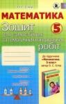 Учебник Математика 5 клас О.С. Істер 2013 Зошит