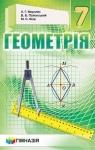 Учебник Геометрія 7 клас А. Г. Мерзляк, В. Б. Полонський, М. С. Якір (2015 рік)