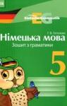 Учебник Німецька мова 5 клас Г.В. Гоголєва 2013 Робочий зошит