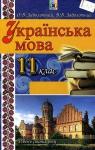 Учебник Українська мова 11 клас В.В. Заболотний, О.В. Заболотний (2012 рік)