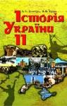 Учебник Історія України 11 клас О.І. Пометун / Н.Н. Гупан 2012