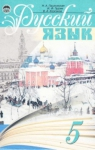 Учебник Русский язык 5 класс Н.А. Пашковская, И.Ф. Гудзик, В.А. Корсаков (2005 год)