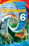 Учебник Географія 6 клас В.М. Бойко, С.В. Міхелі (2014 рік)