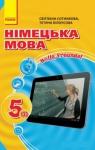 Учебник Німецька мова 5 клас С.І. Сотникова, Т.Ф. Білоусова (2013 рік) 1 рік навчання