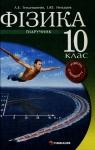 Учебник Фізика 10 клас Л.Е. Генденштейн / І.Ю. Ненашев 2010 Рівень стандарту