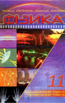 Учебник Фізика 11 клас Т.М. Засєкіна, Д.О. Засєкін (2011 рік)