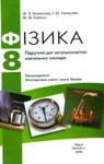 Учебник Фізика 8 клас Ф.Я. Божинова, І.Ю. Ненашев, М.М. Кірюхін (2008 рік)