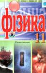 Учебник Фізика 11 клас Є.В. Коршак, О.І. Ляшенко, В.Ф. Савченко (2011рік)