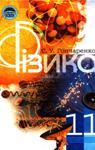 Учебник Фізика 11 клас С.У. Гончаренко (2002 рік)
