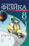 Учебник Фізика 8 клас Л.Е. Генденштейн 2008