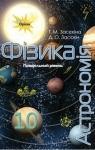 Учебник Фізика 10 клас Т. М. Засєкіна / Д. О. Засєкін 2018