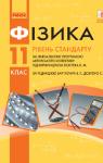 Учебник Фізика 11 В. Г. Бар'яхтар, С. О. Довгий, Ф. Я. Божинова, О. О. Кірюхіна (2019 рік)