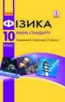 Учебник Фізика 10 клас В. Г. Бар'яхтар, С. О. Довгий, Ф. Я. Божинова (2018 рік) Рівень стандарту