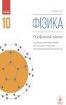 Учебник Фізика 10 клас  І. М. Гельфгат 2018