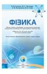 Учебник Фізика 10 клас М. В. Головко / Ю. С. Мельник / Л. В. Непорожня 2018