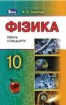 Учебник Фізика 10 клас В. Д. Сиротюк 2018
