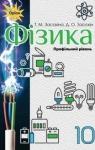 Учебник Фізика 10 клас Т. М. Засєкіна, Д. О. Засєкін (2018 рік) Профільний рівень