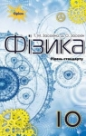Учебник Фізика 10 клас Т. М. Засєкіна, Д. О. Засєкін (2018 рік) Рівень стандарту