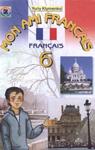 Учебник Французька мова 6 клас Ю.М. Клименко (2006 рік)