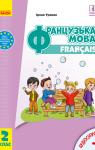 Учебник Французька мова 2 клас І. Г. Ураєва 2019