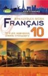 Учебник Французька мова 10 клас Ю. М. Клименко 2018 10 рік навчання