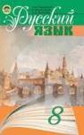 Учебник Русский язык 8 клас Н.А. Пашковская / Г.А. Михайловская / С.А. Распопова 2008