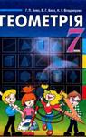 Учебник Геометрія 7 клас Г.П. Бевз, В.Г. Бевз, Н.Г. Владімірова (2007 рік)