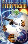 Учебник Географія 10 клас Л.Б. Паламарчук, Т.Г. Гільберг, В.В. Безуглий (2010 рік)